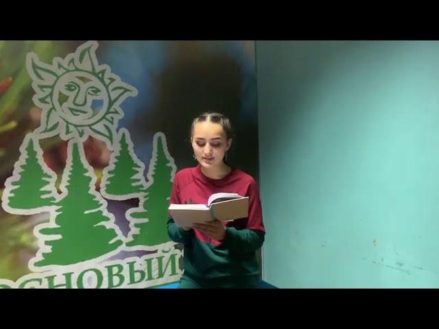 Ибрагимова Мадина читает произведение «Ты чужая, но любишь» (Бунин Иван Алексеевич)