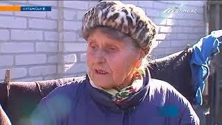 Фонд Рината Ахметова помогает жителям поселка Луганское