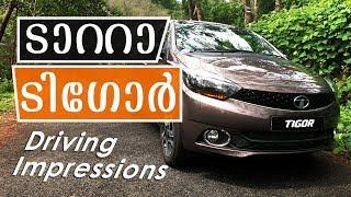 ടാറ്റ ടിഗോർ ടെസ്റ്റ് ഡ്രൈവ് റിവ്യൂ | Tata Tigor Driving Impressions | Vandipranthan
