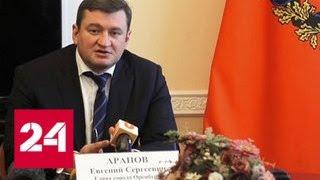 Смотреть видео Вице-мэра Оренбурга задержали после получения взятки в 2 миллиона рублей - Россия 24 онлайн