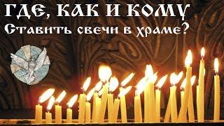 Download ГДЕ, КАК И КОМУ ставить свечи в храме. Первые шаги в храм . Канал Боголюб. Mp3 and Videos