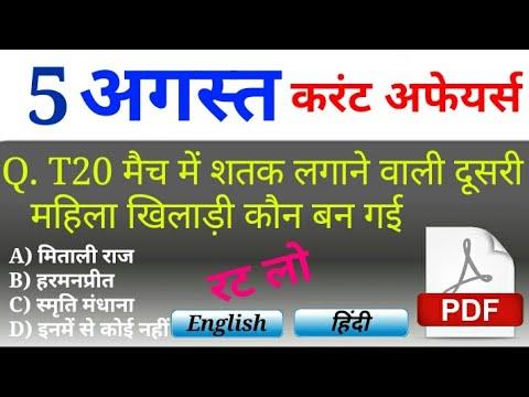 Pdf in hindi gktoday