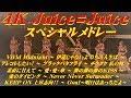 4K Juice=Juice  スペシャルメドレー  '19春  歌詞付