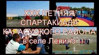 XXX Летняя Спартакиада-2015 Карасуского района
