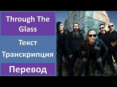 Stone Sour - Through The Glass (lyrics, transcription)