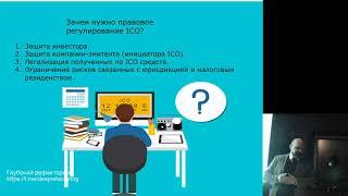 Александр Мазалов: Правовое регулирование ICO и Blockchain