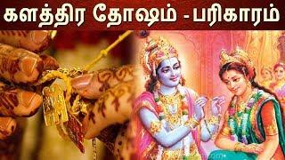 களத்திர தோஷமும் பரிகாரமும் | Kalathra Dosham in Tamil | Jothidam | Jathagam | astro | Tamil Amutham