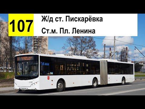 "Автобус 107 ""Ж/д ст. ""Пискарёвка"" - Финляндский вокзал"""