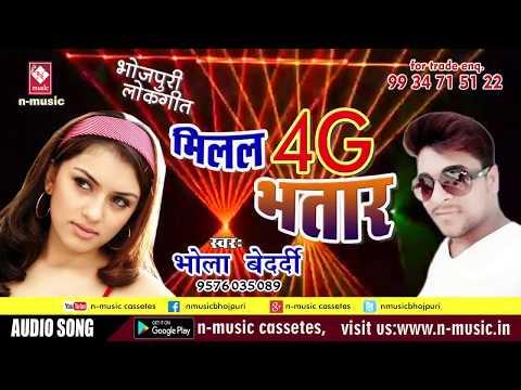 NEW BHOJPURI SONG 2018#मिलल 4जी भतार#MILAL 4G BHATAAR#BHOLA BEDARDI#N-MUSIC CASSETES