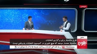 MEHWAR: Hekmatyar's Layout For Election Discussed
