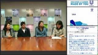 学生からの質問にお答えします。 海外の社員と働くことについて。