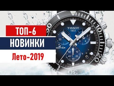 ТОП-6: новинки лета-2019 - часы Longines, Tissot, Hamilton, Tag Heuer, Frederique Constant