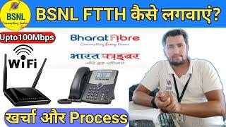 BSNL FTTH कैसे लगवाएं ,खर्चा और Process | How to Get Bsnl FTTH Connection | BSNL Broadband | BSNL