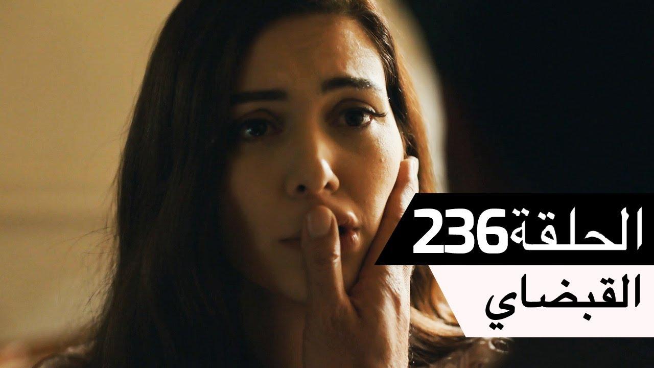 Download القبضاي – Karadayı الحلقة 236