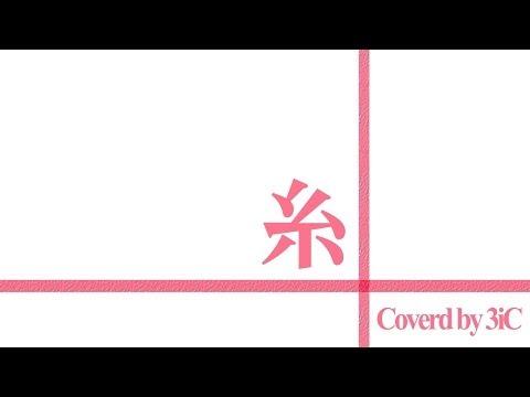 3iC/糸 (オリジナルアレンジ・中島みゆきCover)