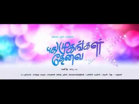 puthumugangal thevai 10 sec teaser