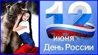12 ИЮНЯ С ДНЕМ РОССИИ СТРАНА! РУСЬ МОЯ! ПОЗДРАВЛЕНИЯ С ПРАЗДНИКОМ ДЕНЬ РОССИИ РОССИЯНЕ