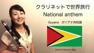 Anthem of  Guyana  国歌シリーズ『ガイアナ共和国 』Clarinet Version