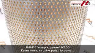 2996155 Фильтр воздушный IVECO. Видеообзор
