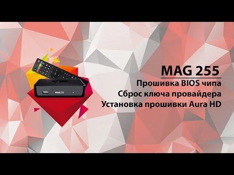 MAG-255 разблокировка и установка Aura HD+. Запись стрима. Часть 2