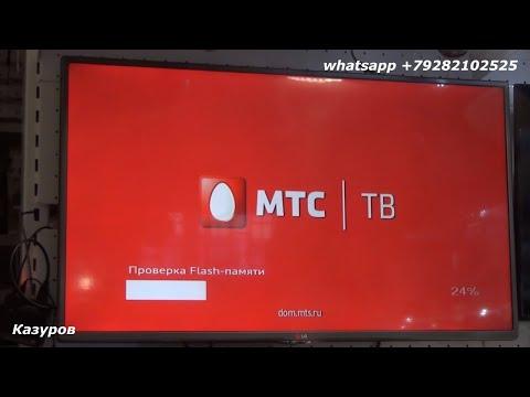 Приставка МТС не ищет каналы