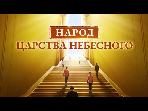 Христианский фильм 2019