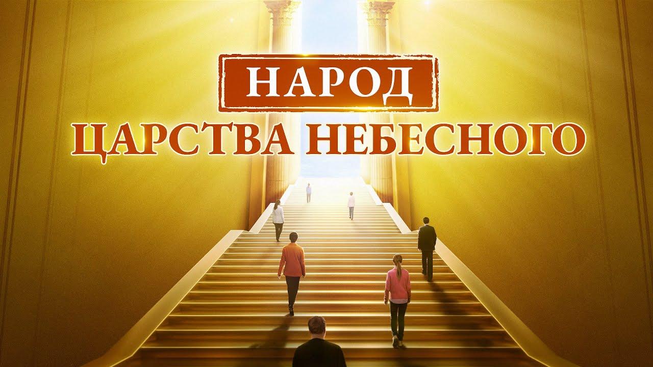 Христианский фильм «НАРОД ЦАРСТВА НЕБЕСНОГО» Только честные войдут в Царство Небесное