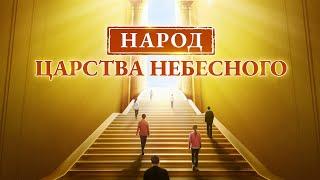 Христианский фильм 2019 «НАРОД ЦАРСТВА НЕБЕСНОГО» Как христианам войти в Царство Божие?