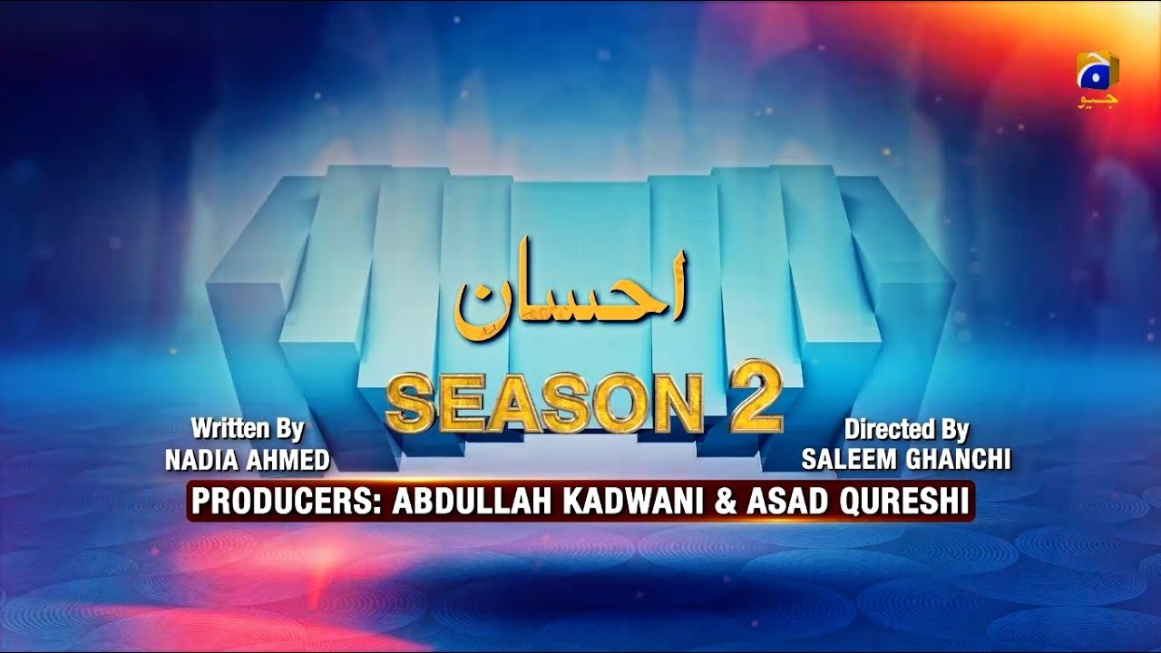 Makafaat Season 2 | Episode | Ehsaan | 14th August 2020 | HAR PAL GEO