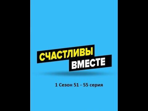 Счастливы вместе. Букины - 1 сезон 51 - 55 серия