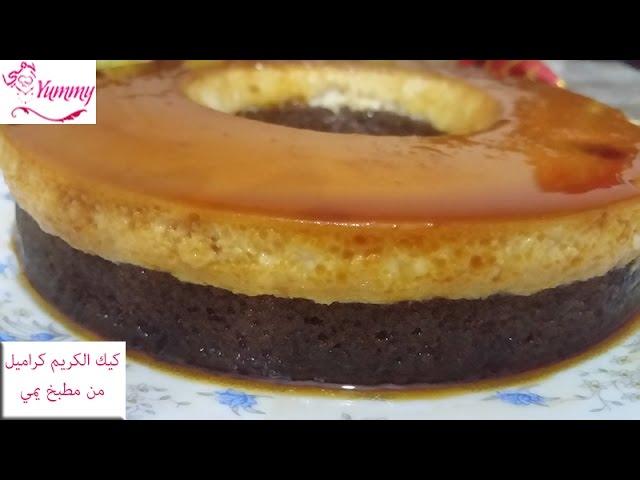 كيكة قدرة قادر (كيكة كريم كراميل ).How to make Cream Caramel Cake