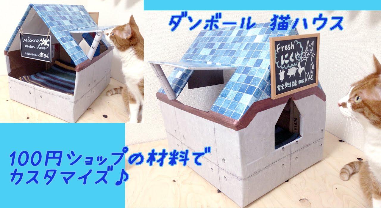 猫の手作りハウス 100円ショプの材料でカスタマイズ 《 猫 おもしろ 》 ダンボール工作 - YouTube