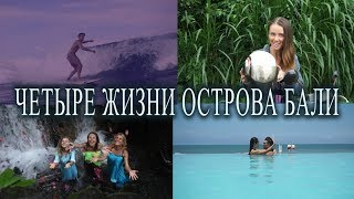 ЧЕТЫРЕ ЖИЗНИ ОСТРОВА БАЛИ (документальный фильм). FOUR LIVES OF BALI.
