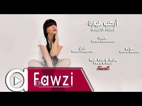 Hassna Idrissi - Arkab Tayara (exclusive Music Vedio) حسناء الادريسي -اركب طيارة   thumbnail