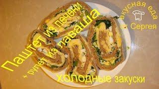 Как приготовить паштет из печени \ Паштет \ Холодные закуски \ Кулинария \ Рецепты #ВкуснаяЕда