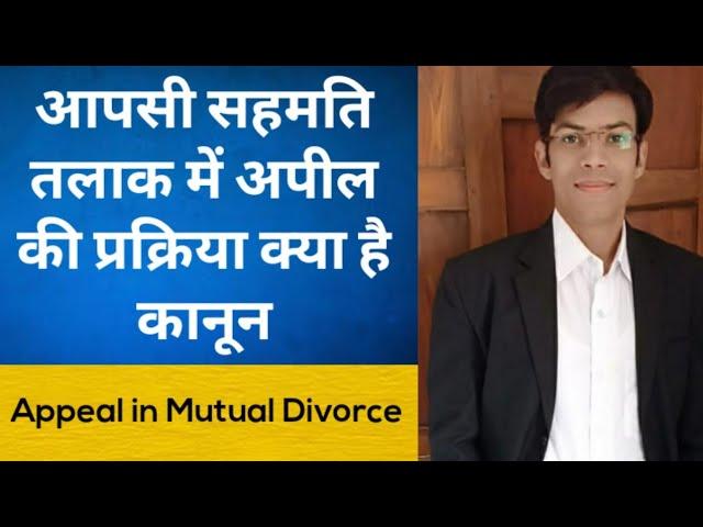 जाने आपसी सहमति तलाक में अपील की प्रक्रिया (Process of Appeal in Mutual Divorce Cases)