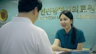 """인천 지역책임의료기관인  """"인천광역시의료원&q…"""