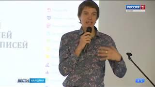 В столице Карелии проходит конференция по школьному телевидению