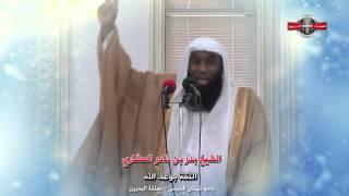 خطبة الثقة بوعد الله - الشيخ بدر بن نادر المشاري