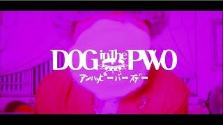 DOG inThePWO「アンハッピーバースデー」Music Clip