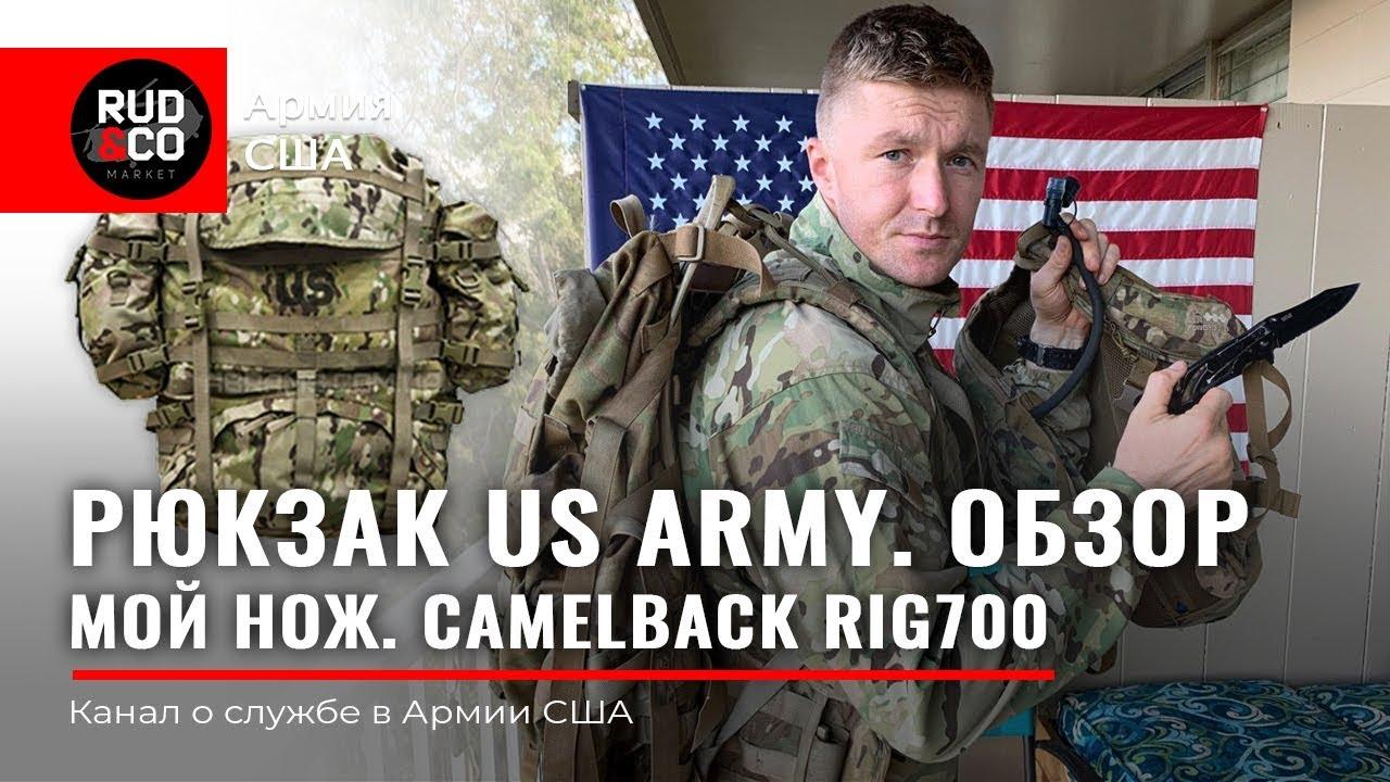 РЮКЗАК Армии США. СОЛДАТ US ARMY. Обзор и подготовка. Rud&Co