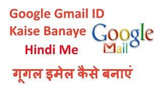 كيفية إنشاء بريد إلكتروني جديد معرف |في الهندية