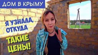 Грабительские цены на СТРОЙКУ в Крыму! ПОЧЕМУ так дорого? Строю дом.