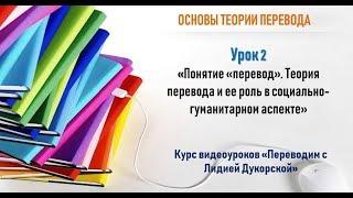 """Урок 2 """"Понятие """"перевод"""". Теория перевода и ее роль в социально-гуманитарном аспекте"""""""