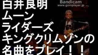 言わずと知れたスーパーギタリスト 白井良明氏。 ムーンライダーズ加入...