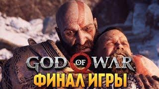 ФИНАЛ ДО СЛЕЗ! + СЕКРЕТНАЯ КОНЦОВКА С ТОРОМ - GOD OF WAR 4 #18