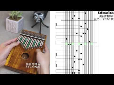 Kalimba Tabs 美麗的神話 卡林巴琴譜 - YouTube