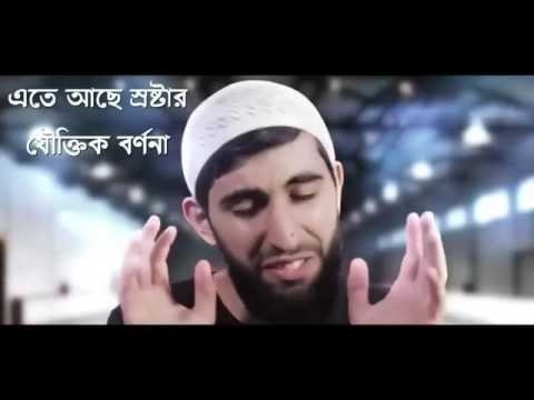 THE MEANING OF LIFE--- Bangla (islamic video) thumbnail