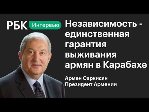 Президент Армении о признании Карабаха, террористах-наемниках и роли Турции в войне с Азербайджаном