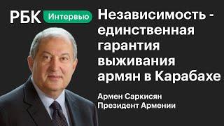 Президент Армении о признании Карабаха террористах наемниках и роли Турции в войне с Азербайджаном